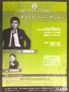 国際ソロプチミスト秋田チャリティートークショー