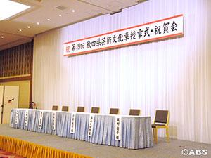 秋田県芸術文化章授章式