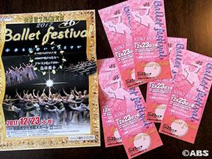 奥村信子バレエ研究所「2017 Ballet festival」