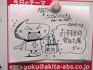 おすすめの秋田土産