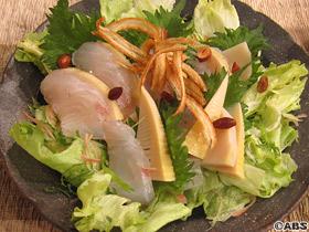 鯛とたけのこのサラダ