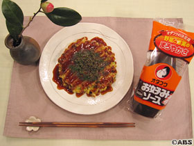 白菜とあわび茸のお好み焼き