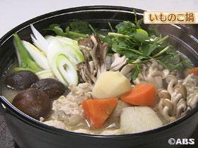 特別編「2015冬レシピ~いものこ鍋~」