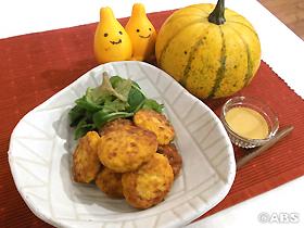 かぼちゃのナゲット