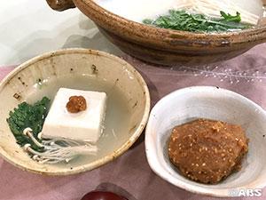 トロトロ湯豆腐ショウガみそ