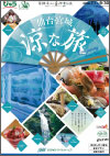 仙台・宮城 涼な旅「ホテルニュー水戸屋」