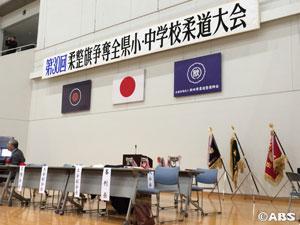 柔整旗争奪小中学校柔道大会1