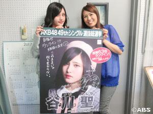 ゲストはAKB48チーム8・秋田県代表 谷川聖さん!(あさ採りワイド秋田便)