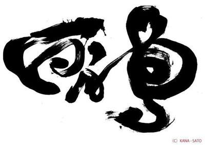 No.1 白神