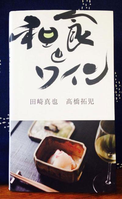No.5 和食とワイン