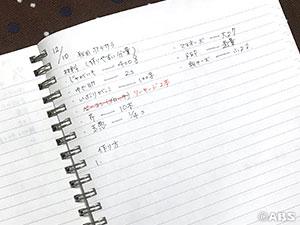 繁忙期のノート