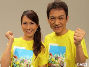 24時間テレビ39 秋田放送チャリティパーソナリティ 井関アナと酒井のコンビ