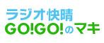 ラジオ快晴GO!GO!のマキ
