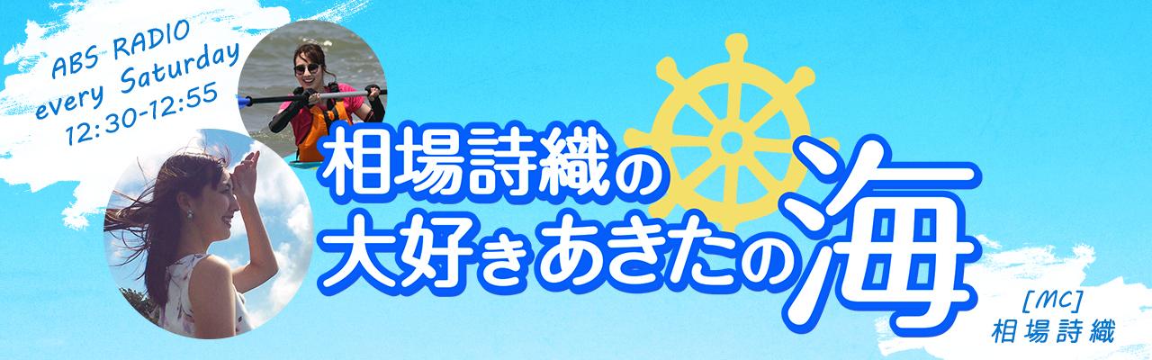 高田由香の大好きあきたの海~ときどき桂三河!