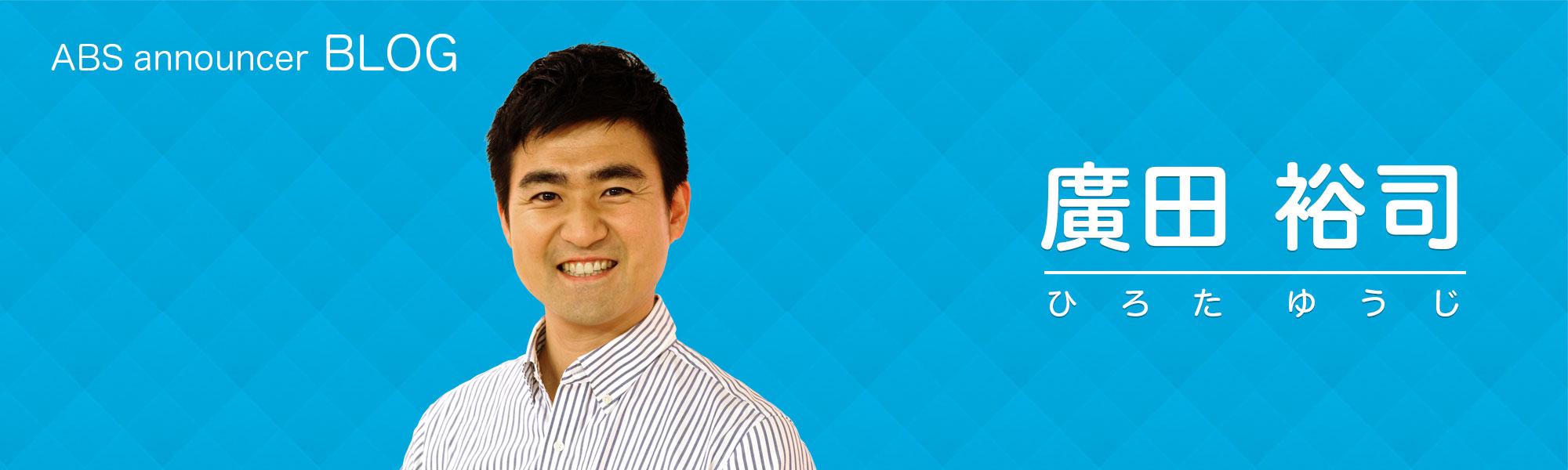 廣田裕司のブログ