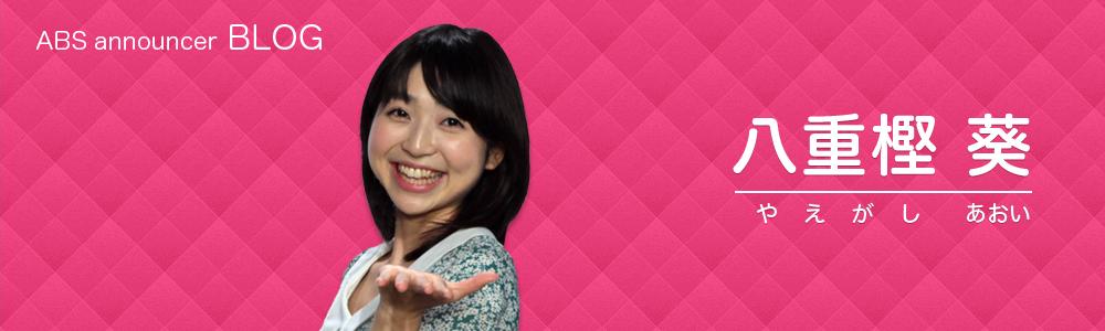 八重樫葵のブログ