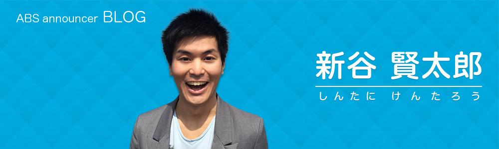 新谷賢太郎のブログ