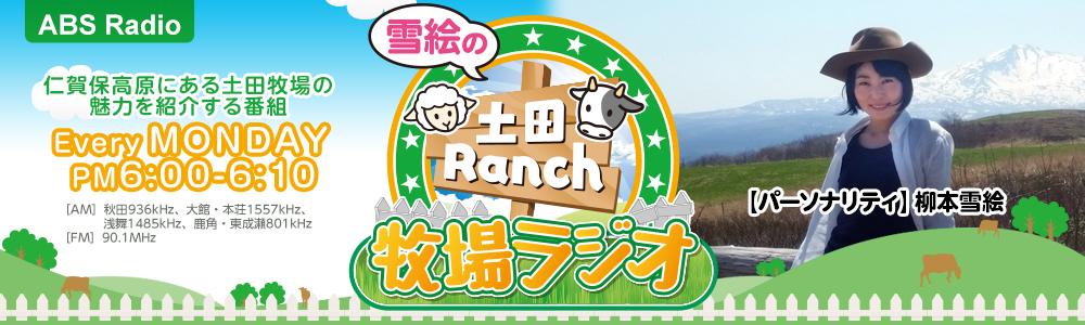 雪絵の土田Ranch牧場ラジオ