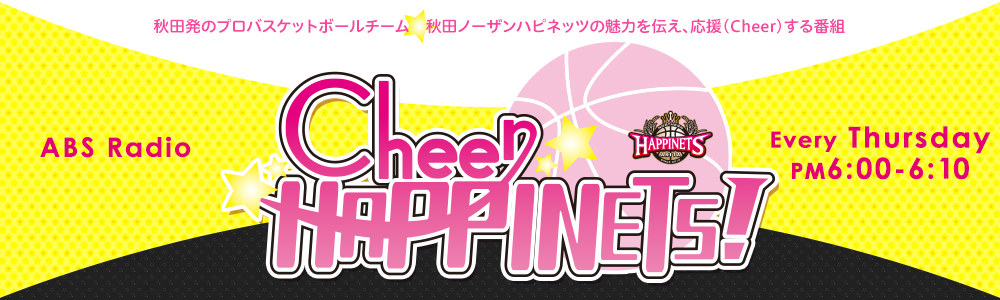 幸坂理加のCheer HAPPINETS!