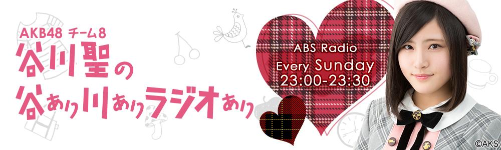 AKB48チーム8谷川聖の谷あり川ありラジオあり