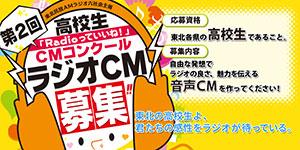 東北6県合同企画のラジオCMコンクール