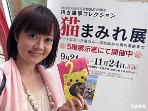 招き猫亭コレクション猫まみれ展01
