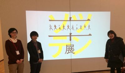 秋田公立美術大学、卒業研究作品展2016