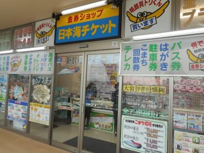 日本海チケット4