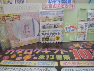 日本海チケット2