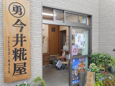 今井麹屋01
