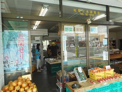 佐々木青果店