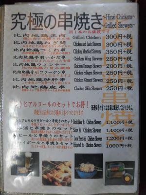 親子丼 8