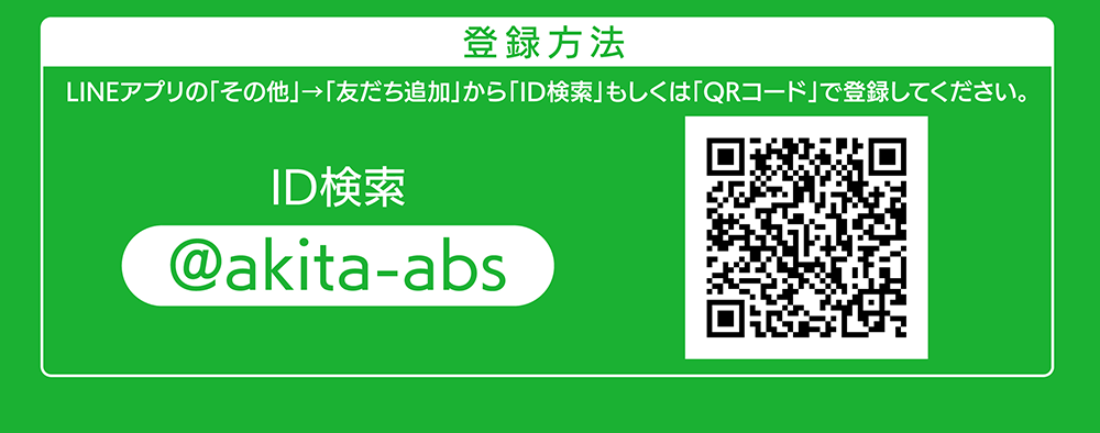ABS秋田放送 公式LINE 友だち追加