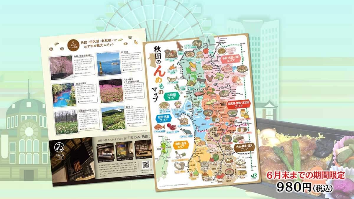 秋田のんめものマップ