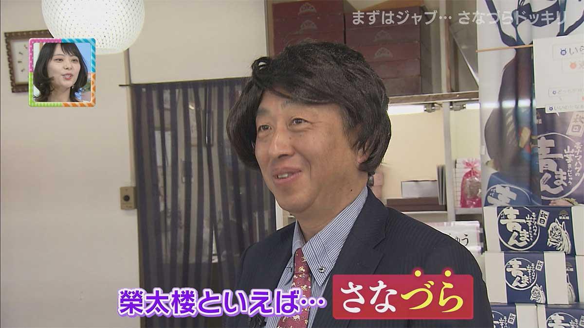 栄太郎について語る小国社長