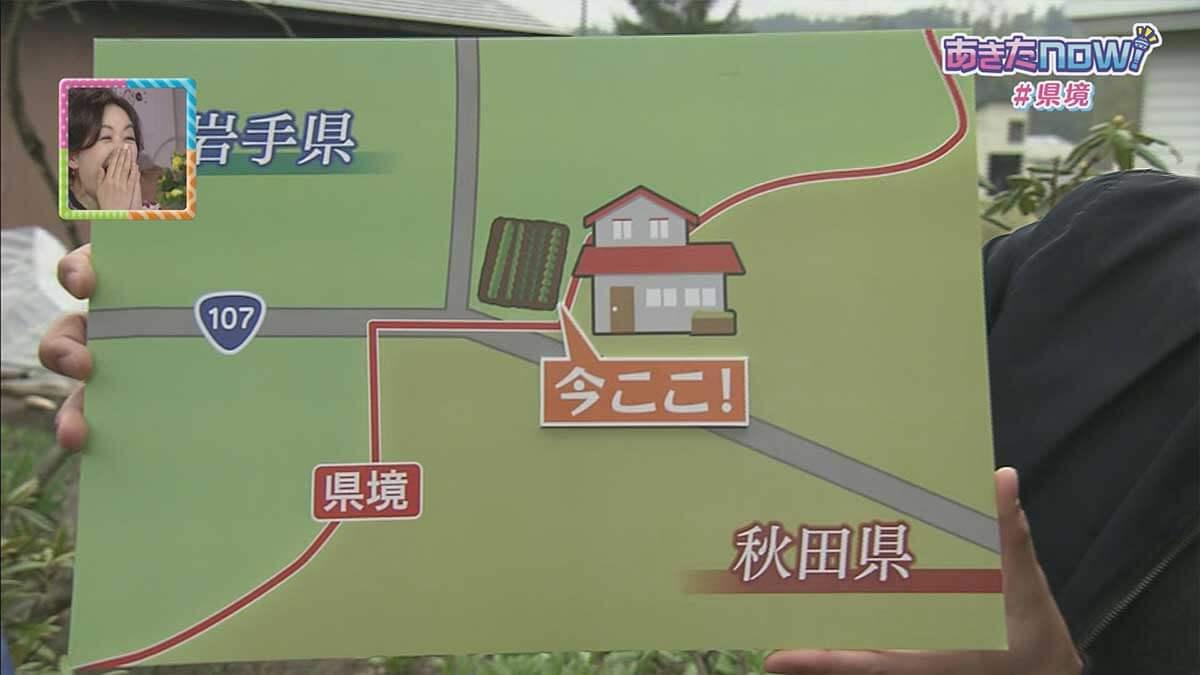 家は秋田、畑は岩手