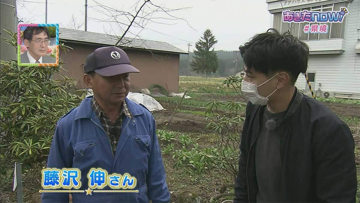 県境に住む藤沢さん