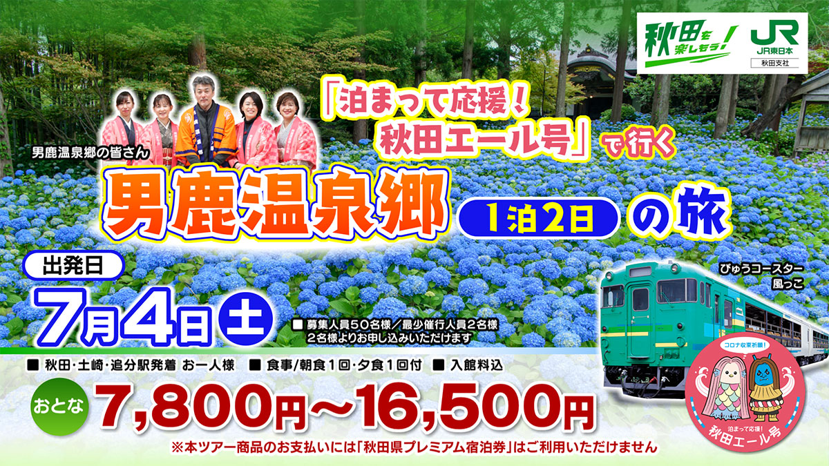 「泊まって応援!秋田エール号」で行く 男鹿温泉郷1泊2日の旅
