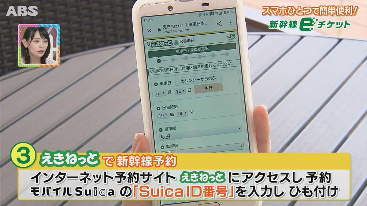 チケット モバイル suica 新幹線 e