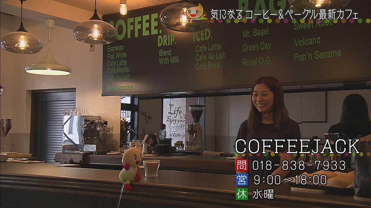 COFFEEJACK