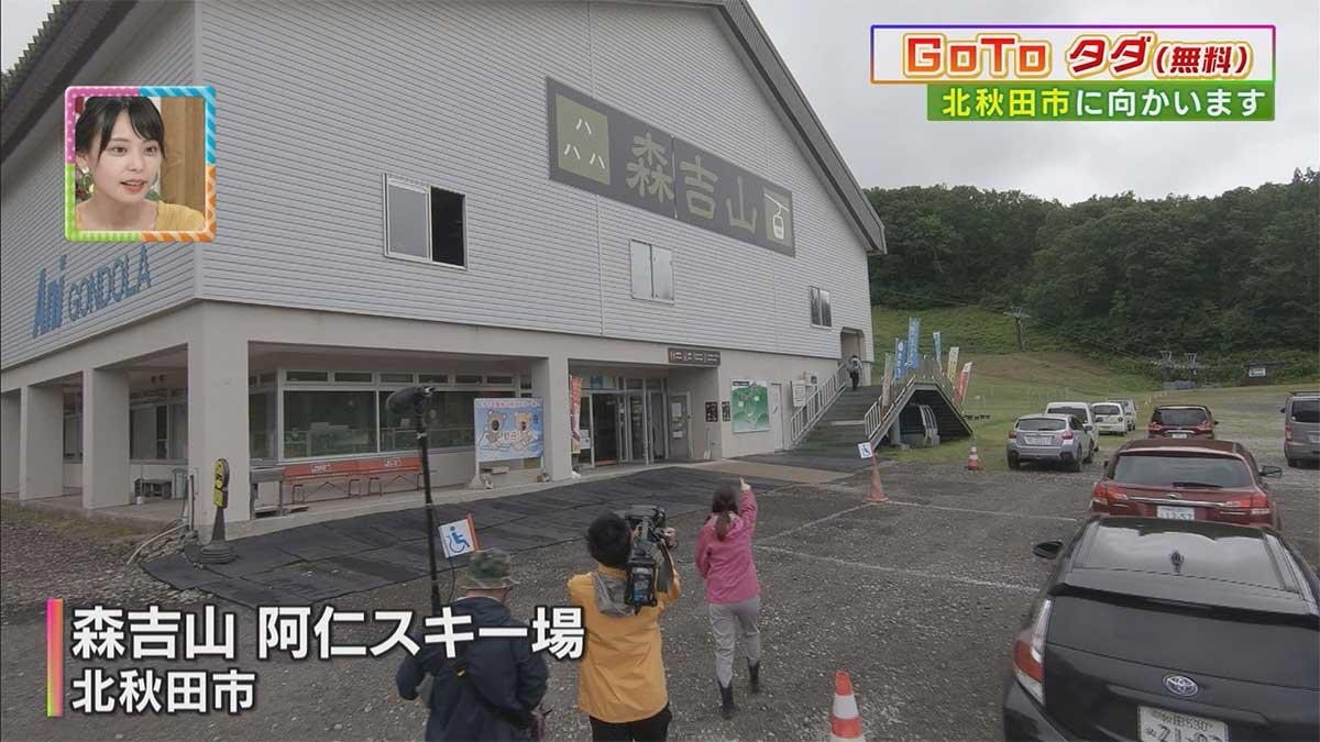 森吉山阿仁スキー場