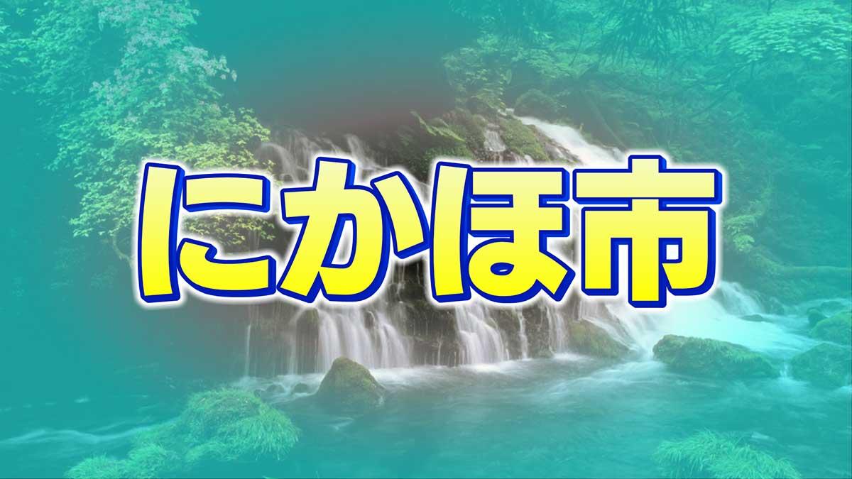 にかほ市のおすすめ観光スポット