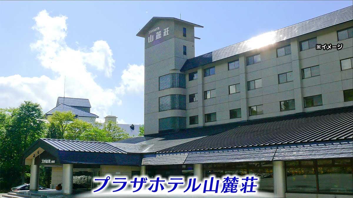 プラザホテル山麗荘