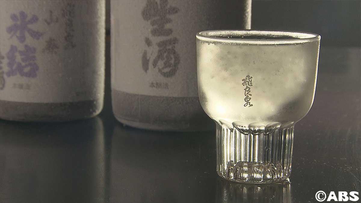 山廃氷結生酒