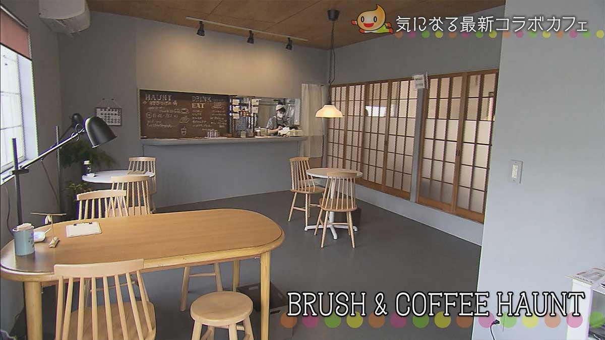 BRUSH & COFFEE HAUNT内観