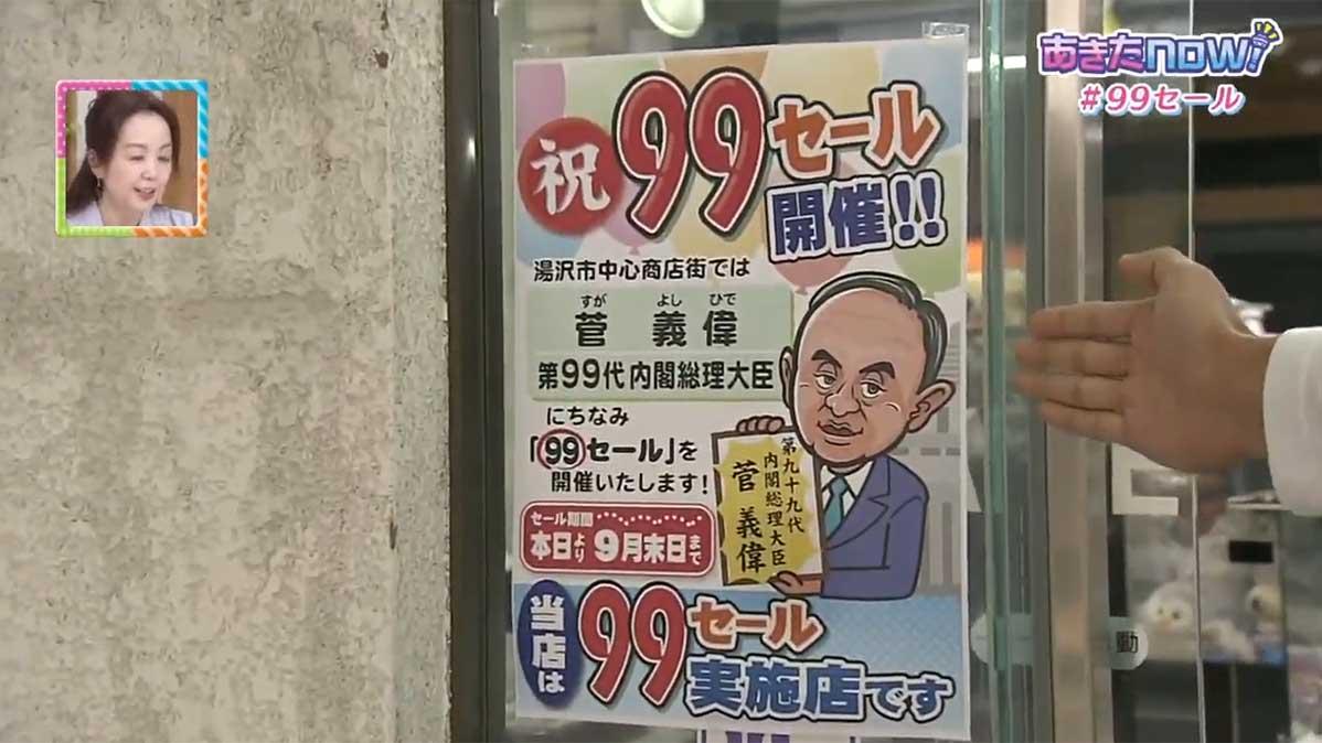 祝!菅総理誕生99セール