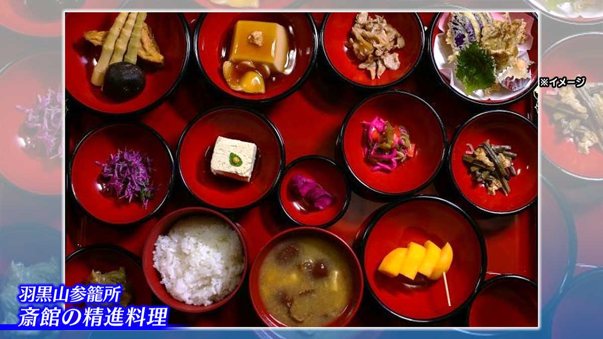 羽黒山参籠所 斎館の精進料理