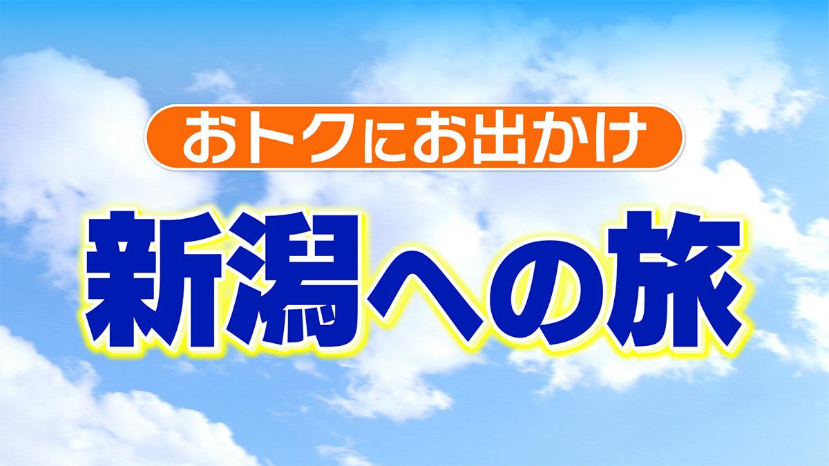 新潟への旅