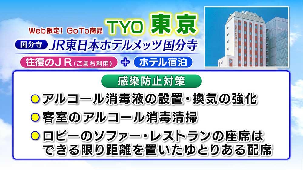東京への旅