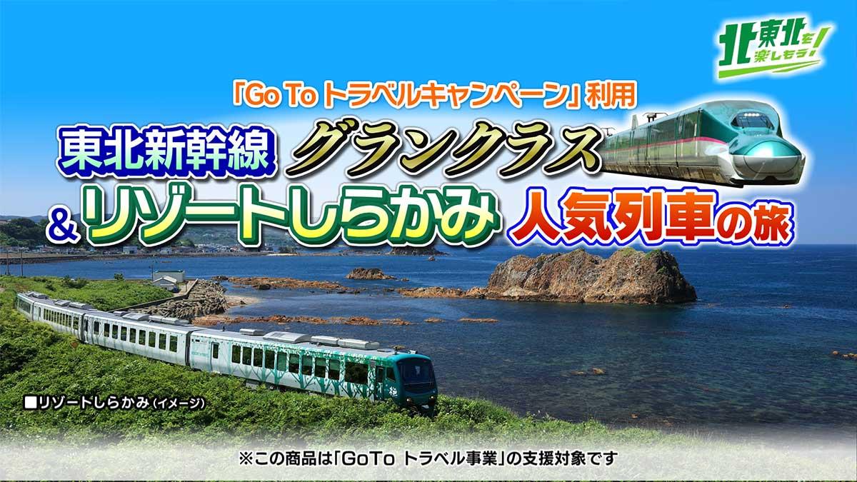 東北新幹線グランクラス&リゾートしらかみ人気列車の旅